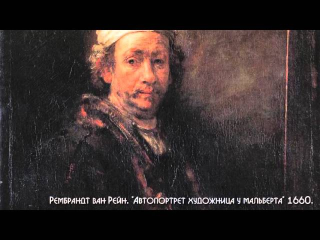 Ян Вермеер. Рассказывает Александр Таиров.