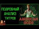 ПОКАДРОВЫЙ разбор опенинга Американские Боги