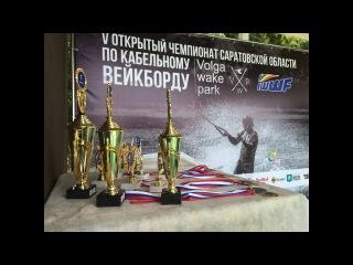 Соревнования по вейкборду Саратов 2017