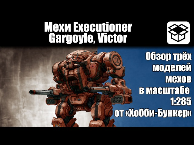 Обзор мехи Executioner Gargoyle Victor Хобби бункер Battletech MechWarrior