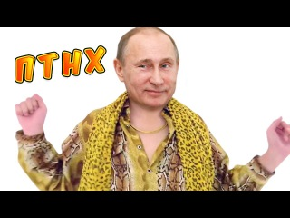 PPAP Pen Pineapple Apple Pen (COVER/ПАРОДИЯ) - ПУТИН НАС СПАС (ENG SUB)