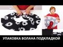 Как сшить воланы Упаковка волана подкладкой Пошив волана для юбки своими руками