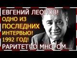 Евгений Леонов! Одно из ПОСЛЕДНИХ интервью 1992 года! Обо всем! О стране, о людях, о  ...
