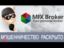 Основатели MFX объявлены в розыск