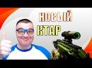 НОВЫЙ КТАР В ВАРФЕЙС☛CZ Scorpion Evo3 A1☛ОБЗОР ☛WARFACE