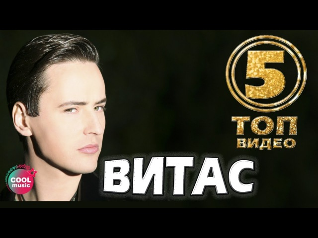 Витас ТОП 5 Видео. Лучшие песни