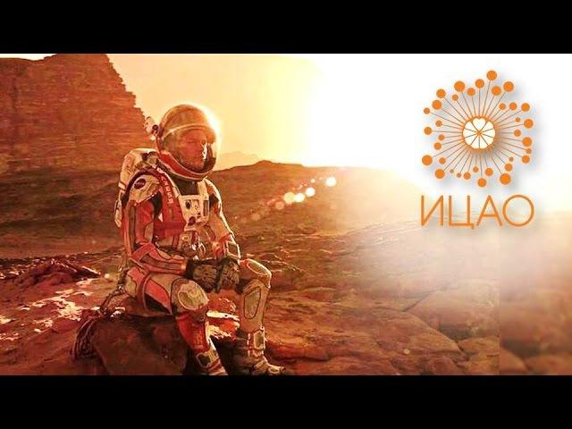 Разбор полетов: Марс в реальности и фантастике