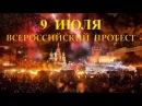 Перемены неотвратимы Часть 3 Путин привел Россию к неизбежной смене общественн