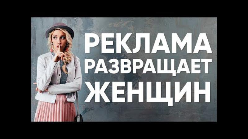 Как реклама зомбирует женщин Мила Левчук