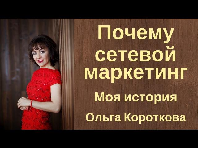 Почему сетевой маркетинг Моя история Ольга Короткова