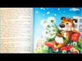 Умная собачка Соня, Андрей Усачев аудиосказка слушать онлайн
