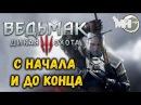 Пройти до конца №3... The Witcher 3 Wild Hunt / Ведьмак 3 Дикая Охота