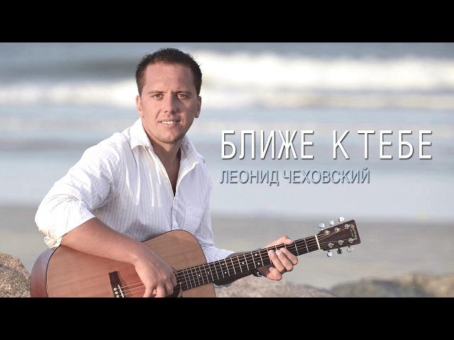 Один из Тех   Леонид Чеховский