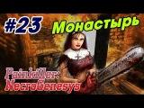 Монастырь  Painkiller NecroGenesys  Крещенный кровью #23 Let's Play