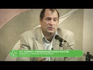 С.Н. Лазарев | Как защищаться без агрессивности