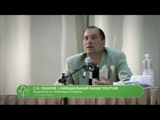 С.Н. Лазарев   Выход в безвыходной ситуации