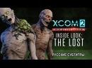 XCOM 2: Война избранных - Взгляд изнутри: Странники [Трейлер - Русские субтитры - RUS SUB]
