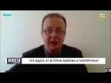 Дмитрий Бабич о визите Тиллерсона в Москву: Разговор будет не конструктивным