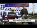 Михаил Юревич объявлен в розыск