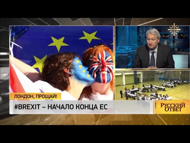 Русский ответ: BREXIT – начало конца ЕС