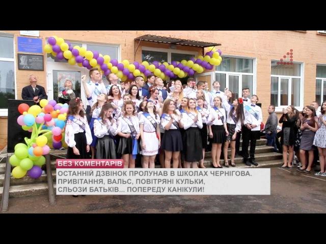 Останній дзвінок пролунав в школах Чернігова Попереду канікули