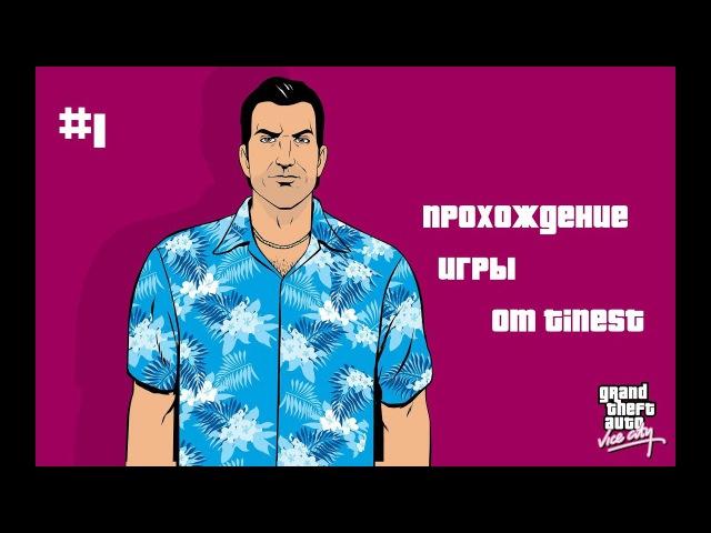Прохождение игры GTA Vice city 1|Солнечный Вайс Сити » Freewka.com - Смотреть онлайн в хорощем качестве