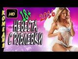 ЛУЧШИЕ КОМЕДИИ Невеста с Рублевки(2016), русские комедии новинки