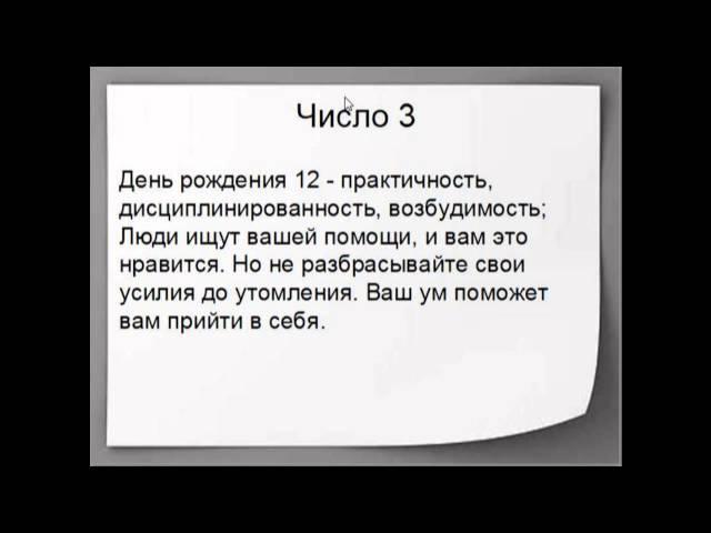 Что означает дата рождения (нумерология)