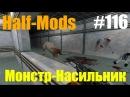 Half-Mods 116 Монстр-Насильник! HALF-SECRET