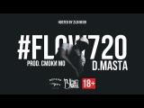 D.masta - Flow720 (prod. by Смоки Мо)