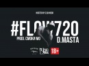 Flow720 prod by Смоки Мо