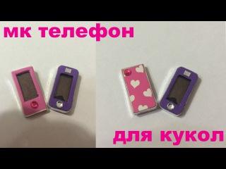 Как сделать телефон для кукол. How to make a phone for dolls Monster High and Ever After High