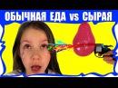 Обычная ЕДА против СЫРОЙ Челлендж с Игрой Пати РУССКАЯ РУЛЕТКА Видео для Детей Вики Шоу