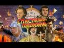 [BadComedian] - СПАСТИ ПУШКИНА (Back to the Pushkin)