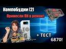 КомпоБудни 2 - Принесли ПК в ремонт... тест карты 6870
