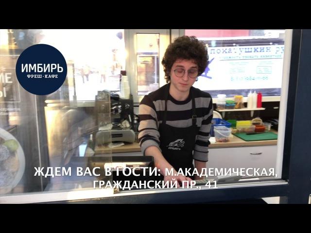 ИМБИРЬ фреш-кафе / Фалафель в Петербурге