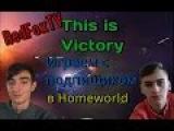 Homeworld Remastered Collection☛Кооператив☛Играем с подпищиком☛победа