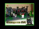 Обзор Лего Самоделки 64 Зомби Апокалипсис