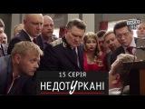 Недотуркан  новый комедийный сериал - 15 серия  сериалы 2016