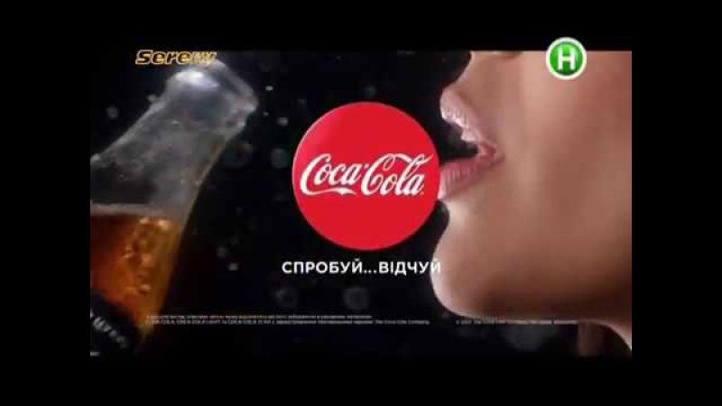 Реклама Кока Кола Зеро / Coca Cola Zero (short version, Новый канал, март 2017)