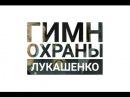 ГИМН ОХРАНЫ ЛУКАШЕНКО mp3
