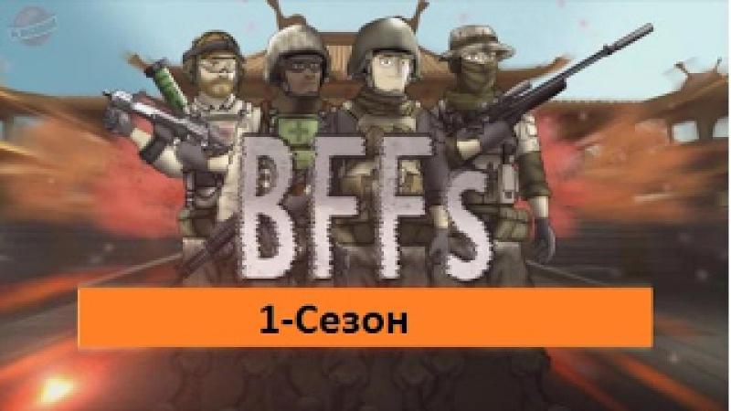 Друзья по Battlefield - 1сезон - Battlefield Friends(без вставок рус.)(HD)