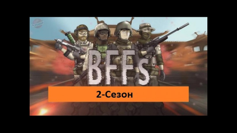 Друзья по Battlefield - 2 сезон - Battlefield Friends(без вставок рус.)(HD)
