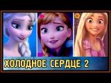Холодное Сердце 2 - Frozen 2 - Анна, Эльза и Рапунцель