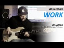 BASS COVER | Work (Rihanna feat. Drake) with S. Reynolds & E. Heesters