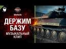 Держим базу - музыкальный клип от Студия ГРЕК и Wartactic [World of Tanks]