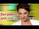 Наталья Толстая Витамины для секса
