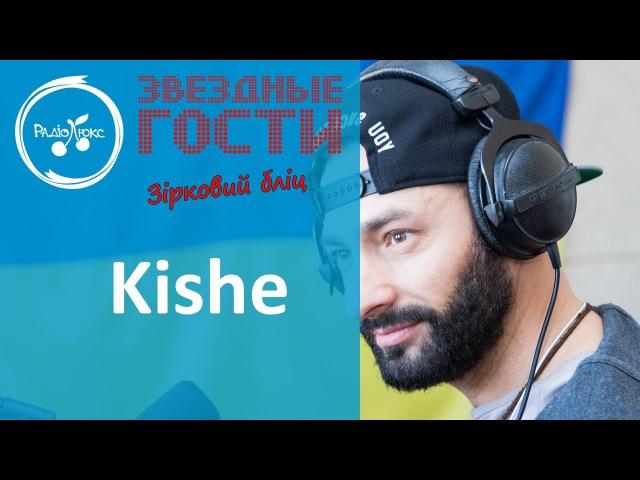 Співак Kishe зізнався, що він шиє...дивани!