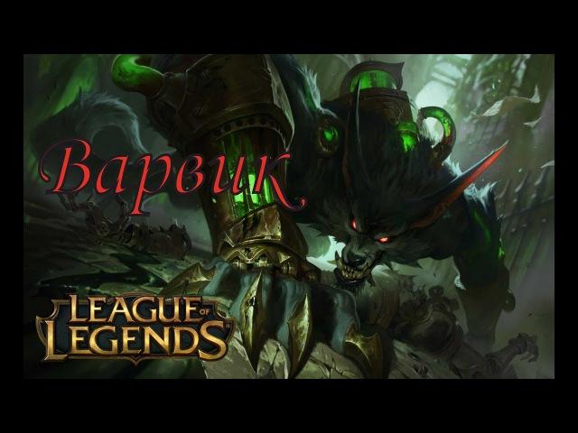 Варвик Кровавый охотник Заун League of Legends