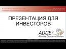 Семинар Adgex EDrive 7 августа 2014 г